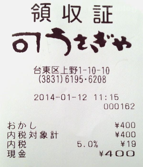 うさぎやレシート 1つ200円