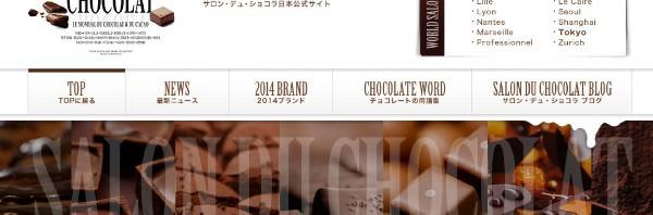 140117-isetan-salon-du-chocolat.jpg