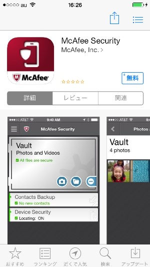 McAfee Mobile Security for iOS