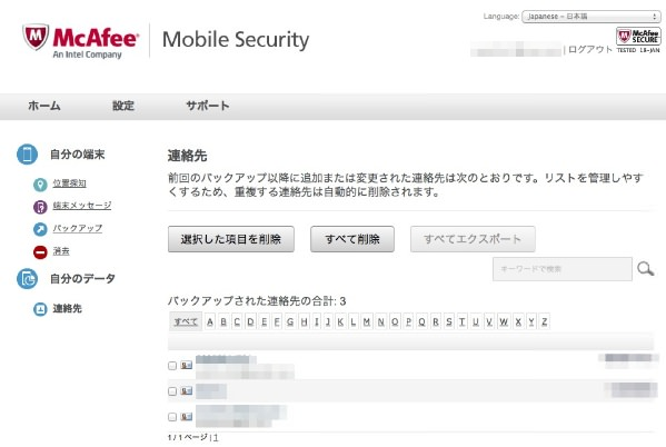 140118 mcfee livesafe mobile security review5
