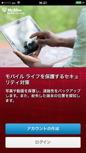 McAfee Mobile Security for iOS 起動画面