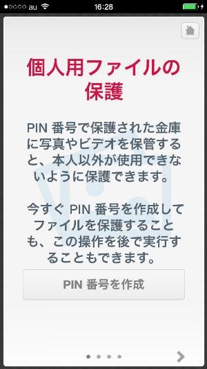 PIN番号の作成