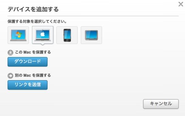 デバイスの選択画面