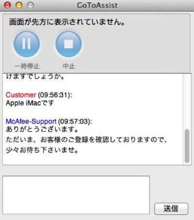 マカフィーサポートチャット画面