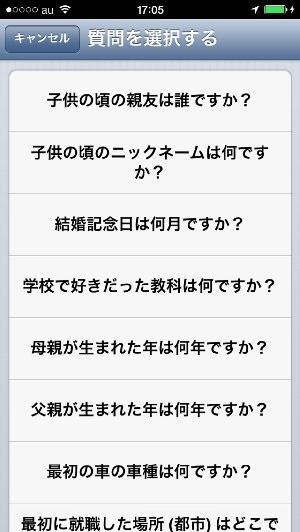 質問の選択肢画面