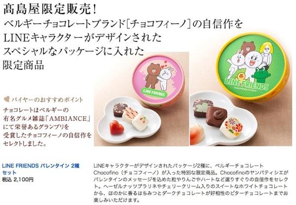 高島屋 LINEチョコレート