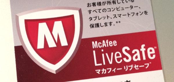 Mcfee リブセーフタイトル画面
