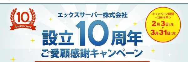 140205-xserver-10th-anniversary.jpg