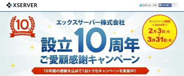 エックスサーバー 10周年キャンペーン タイトル画像