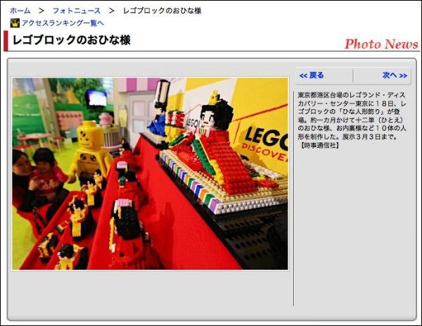 レゴランド・ディスカバリー・センター東京 ひな祭り 画像