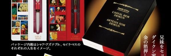 140327-gundam-char-and-sayla-fountain-pen.jpg