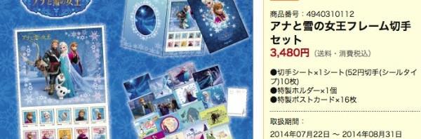 anatoyukinojoou-frozen-mailstamp1.jpg