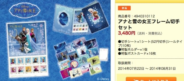 アナと雪の女王 フレーム切手画像