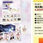 asadamao-mail-stamp1.jpg