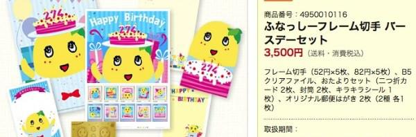 funassyi-mail-stamp1.jpg