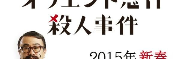 140822-orient-express-mitani-kouki.jpg