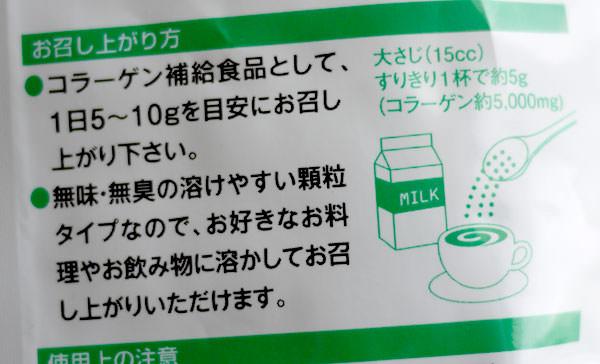ニッタバイオラボ コラゲネイド 飲み方 スプーンで5〜10gを入れる