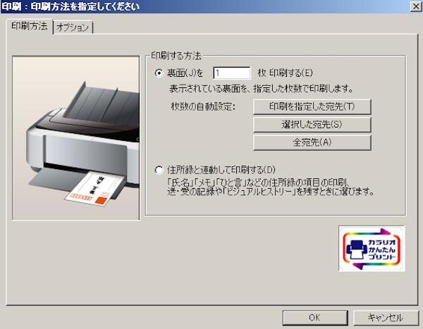筆王 印刷設定画面
