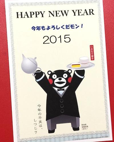 筆王で印刷したくまモンの年賀状
