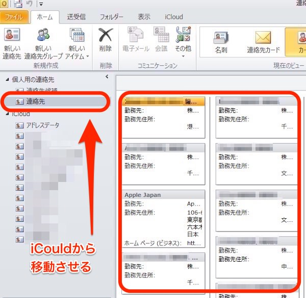 outlookのIcloudデータを連絡先欄に移動させる