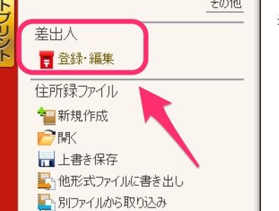 筆王 差出人編集メニュー