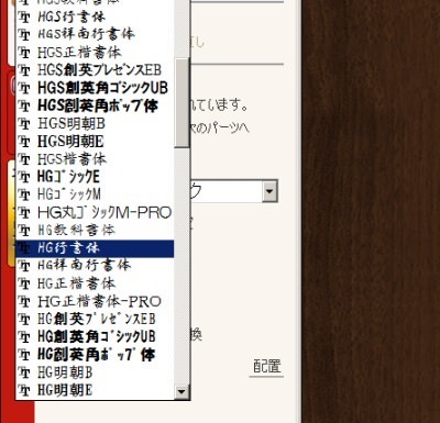 筆王 フォント選択画面