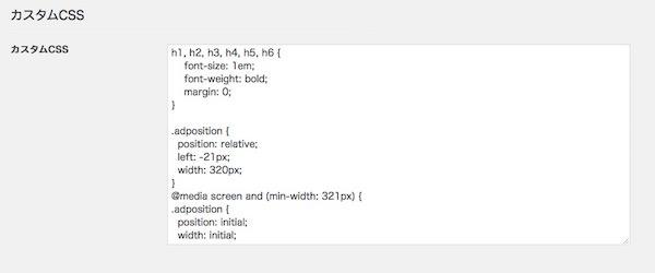 感rに画面からCSSの加筆修正が可能